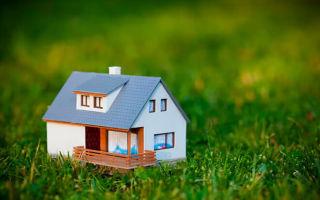 Как оформить землю под домом в собственность — этапы, необходимые документы, сроки