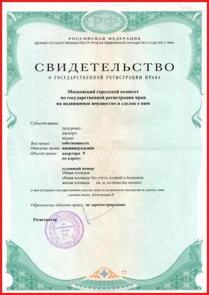 Изображение - Как выглядят документы на собственность квартиры dokumenty-na-sobstvennost