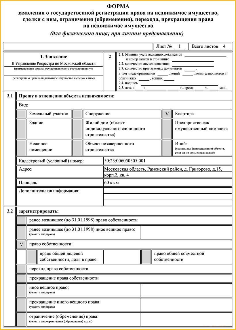 Заявление на регистрацию права собственности – образец