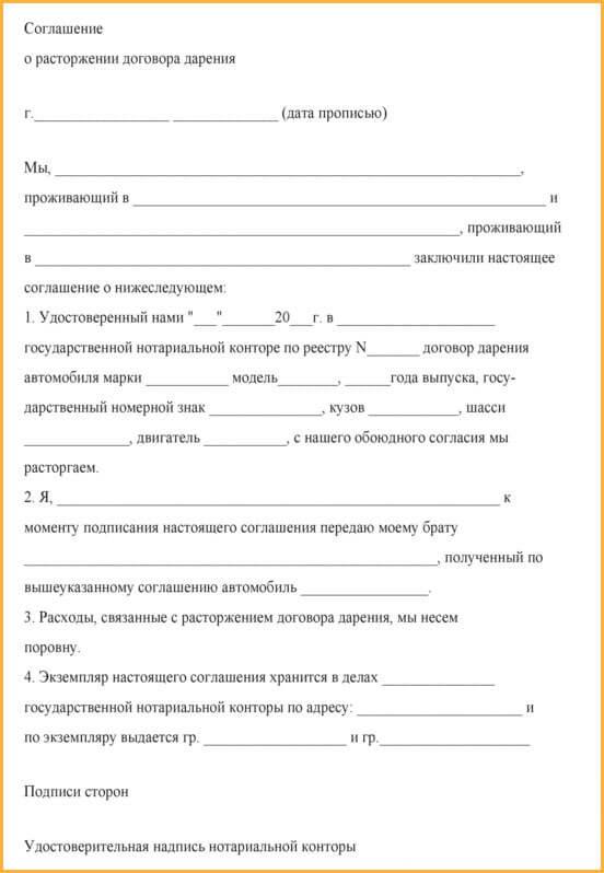 Документы для дарения доли квартиры