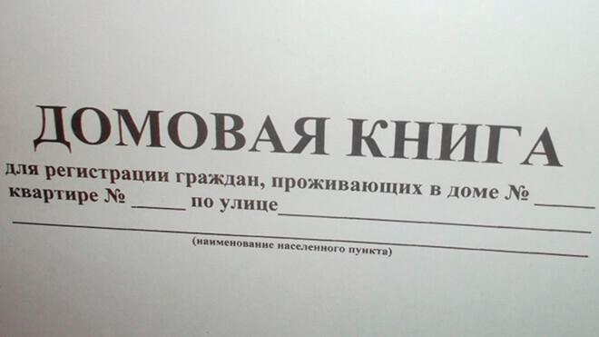 Домовая книга на частный дом