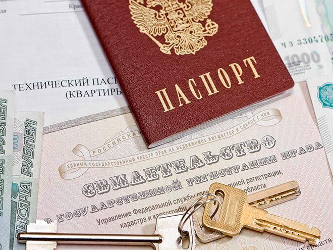Порядок регистрации квартиры в собственность