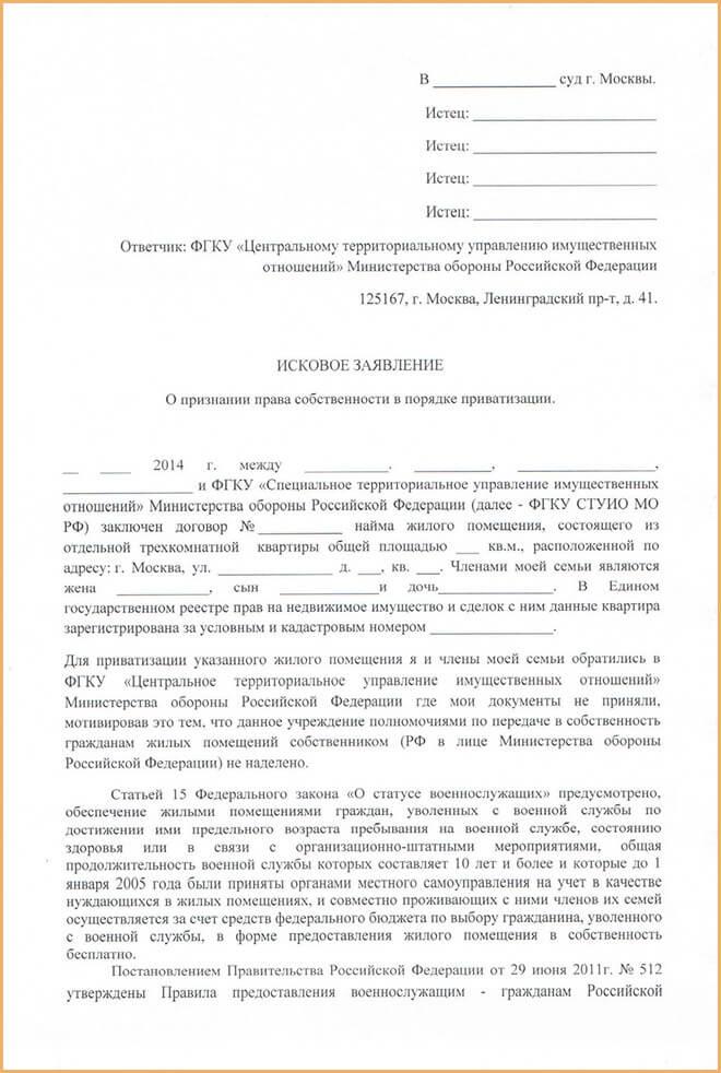 Заявление в министерство обороны на приватизацию