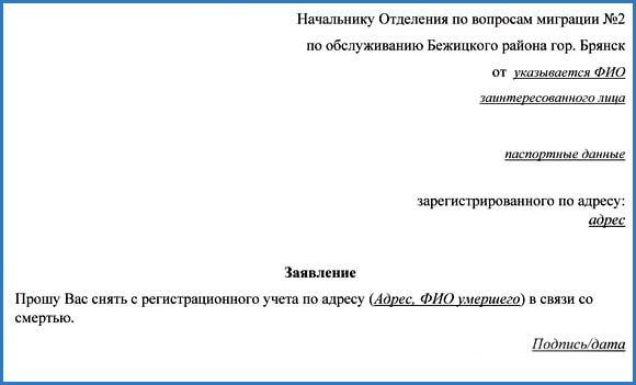 Изображение - Документы, необходимые для оформления выписки из квартиры умершего человека zayavlenie-o-vypiske-umershego-iz-kvartiry