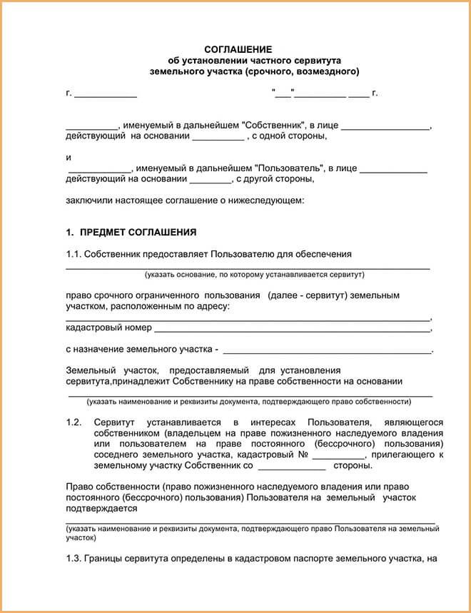 Как оформить договор земельного сервитута земельного участка